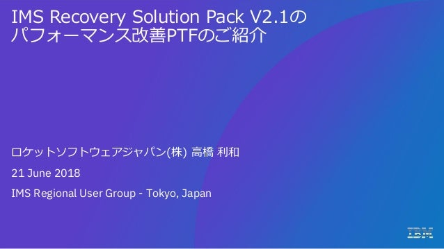 ims recovery solution pack v2 1 performance improvement ptf ims u