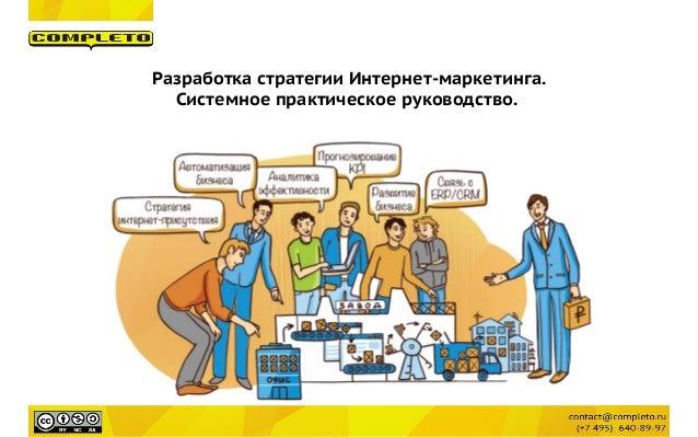 Разработка стратегии Интернет-маркетинга. Системное практическое руководство.