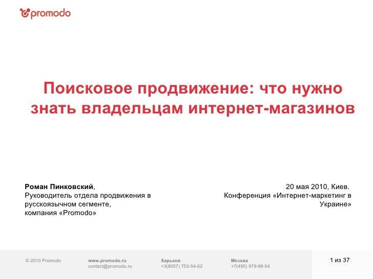 © 2010 Promodo  www.promodo.ru [email_address] Москва +7(495) 979-98-54 Поисковое продвижение: что нужно знать владельцам ...