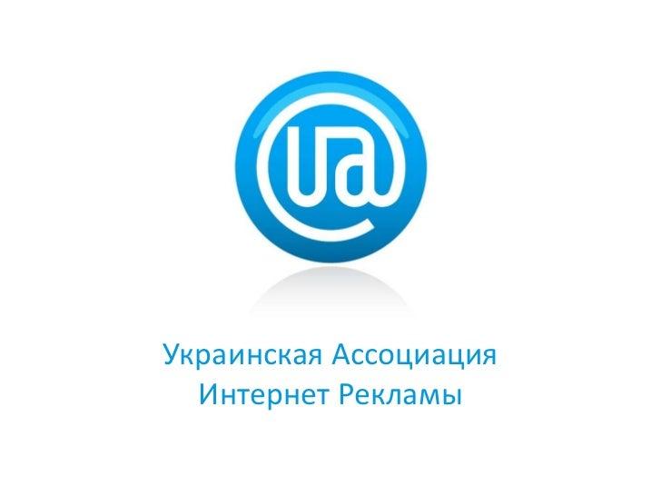 Украинская АссоциацияИнтернет Рекламы<br />
