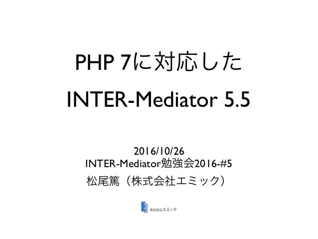 PHP 7 INTER-Mediator 5.5 2016/10/26 INTER-Mediator 2016-#5