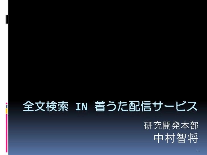 全文検索 IN 着うた配信サービス           研究開発本部            中村智将                1