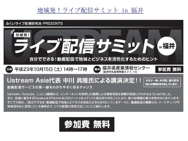 地域発!ライブ配信サミット in 福井<br />