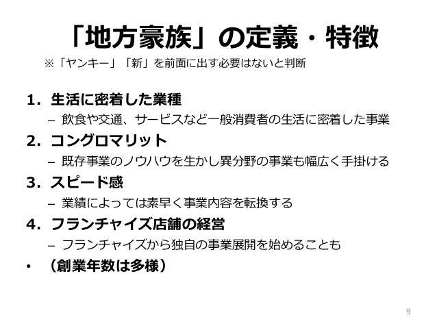 地方豪族論in札幌