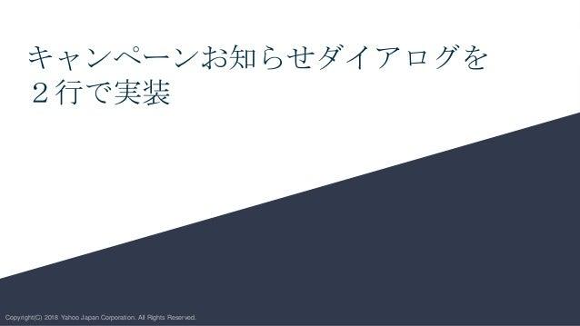 キャンペーンお知らせダイアログを 2行で実装 Copyright(C) 2018 Yahoo Japan Corporation. All Rights Reserved.