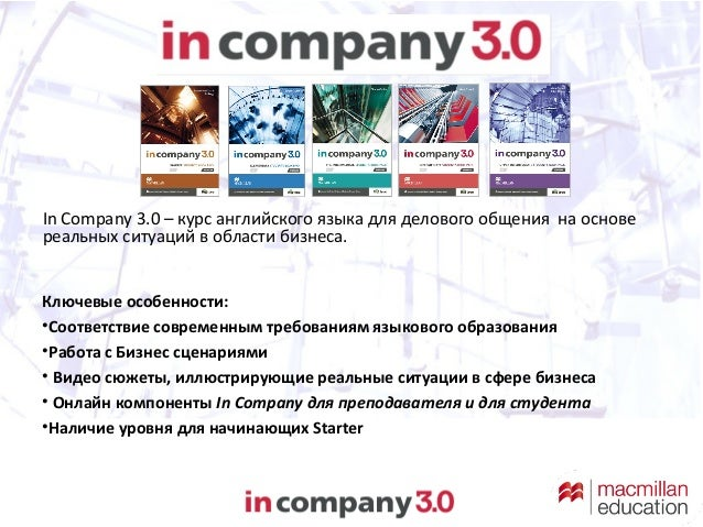 In Company 3.0 – курс английского языка для делового общения на основе реальных ситуаций в области бизнеса. Ключевые особе...
