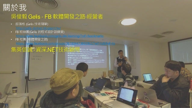 深入淺出領域驅動設計:以 .NET 5 與線上房貸申請系統為例 Slide 2