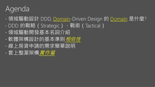 深入淺出領域驅動設計:以 .NET 5 與線上房貸申請系統為例 Slide 3