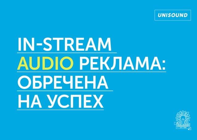 In-stream audio реклама: обречена на успех