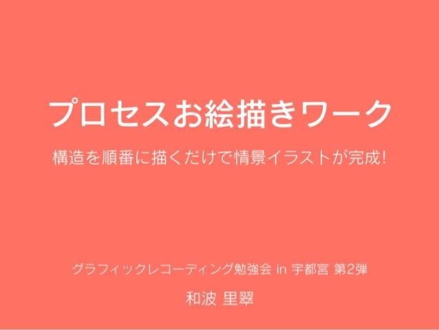 プロセスお絵描きワーク:グラフィックレコーディング勉強会In宇都宮 第2弾