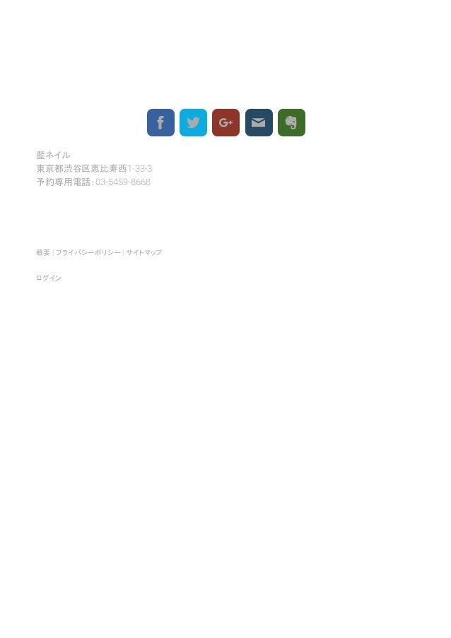藍ネイル 東京都渋谷区恵比寿西1-33-3 予約専用電話:03-5459-8668  概要   プライバシーポリシー   サイトマップ ログイン         