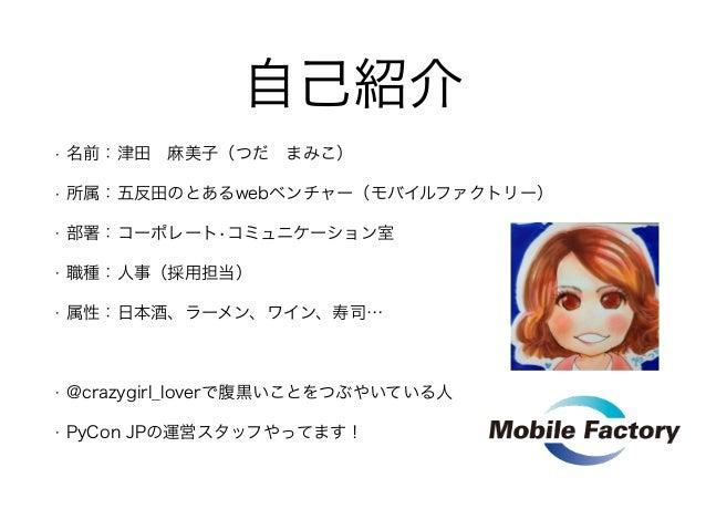 人事?それとも…?とあるITベンチャーの人事のお話 エフスタ!! In Aizu  #efsta36  Slide 2