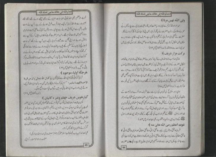 Inam ullah by imdad ullah