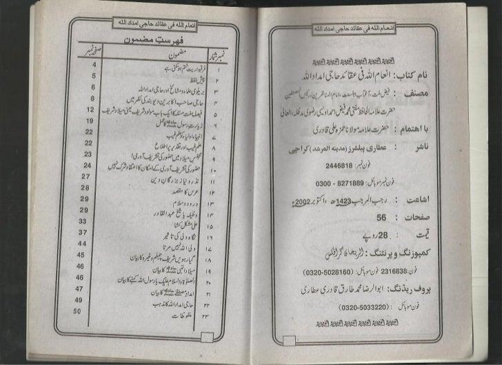 Inam ullah by imdad ullah Slide 2