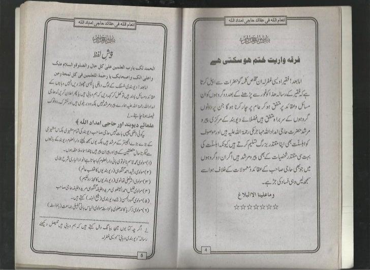 Inam ullah by imdad ullah Slide 3