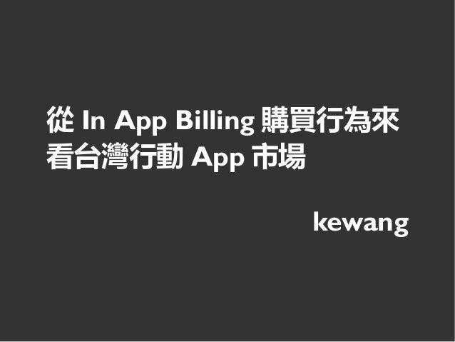 從 In App Billing 購買行為來看台灣行動 App 市場                kewang