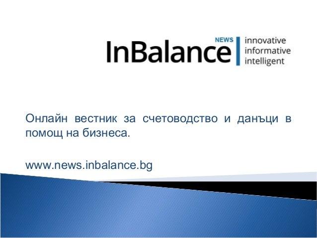 Онлайн вестник за счетоводство и данъци в помощ на бизнеса. www.news.inbalance.bg