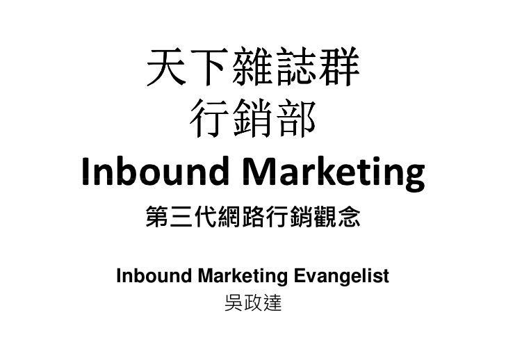 天下雜誌群     行銷部Inbound Marketing   第三代網路行銷觀念 Inbound Marketing Evangelist           吳政達