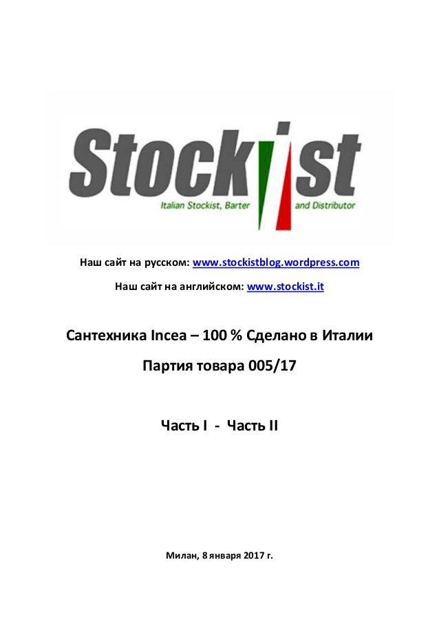 Наш сайт на русском: www.stockistblog.wordpress.com Наш сайт на английском: www.stockist.it Сантехника Incea – 100 % Сдела...