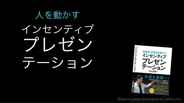 人を動かす インセンティブ プレゼン テーション ⒸMaki Sugimoto Kobe University JAPAN 2014