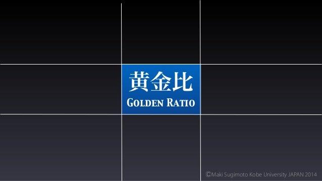黄金比! Golden Ratio ⒸMaki Sugimoto Kobe University JAPAN 2014