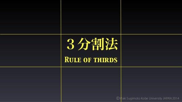 3分割法! Rule of thirds ⒸMaki Sugimoto Kobe University JAPAN 2014