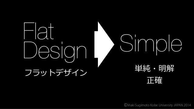 Flat Design Simple ⒸMaki Sugimoto Kobe University JAPAN 2014