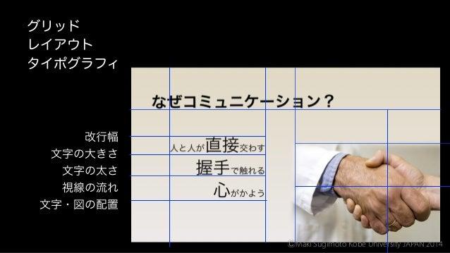 ! グリッド レイアウト タイポグラフィ 改行幅 文字の大きさ 文字の太さ 視線の流れ 文字・図の配置 ⒸMaki Sugimoto Kobe University JAPAN 2014