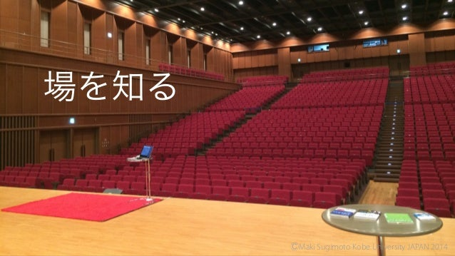ⒸMaki Sugimoto Kobe University JAPAN 2014
