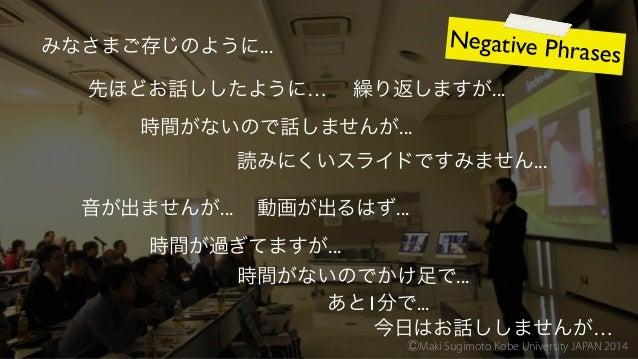 short! natural Introduce yourself ⒸMaki Sugimoto Kobe University JAPAN 2014