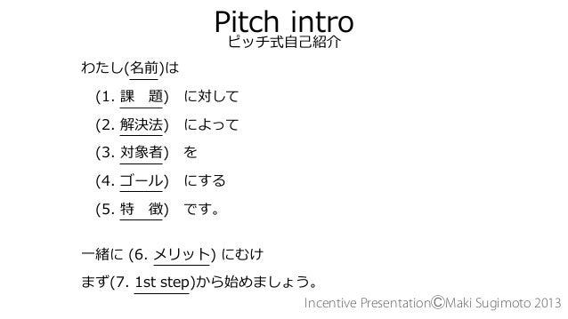Incentive PresentationⒸMaki Sugimoto 2013