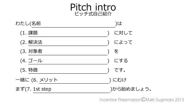 Engage 惹きつける 客観的な「参加」 Participate 主観的な「感情」 Emotion ⒸMaki Sugimoto Kobe University JAPAN 2014