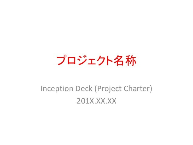 プロジェクト名称 Inception Deck (Project Charter) 201X.XX.XX