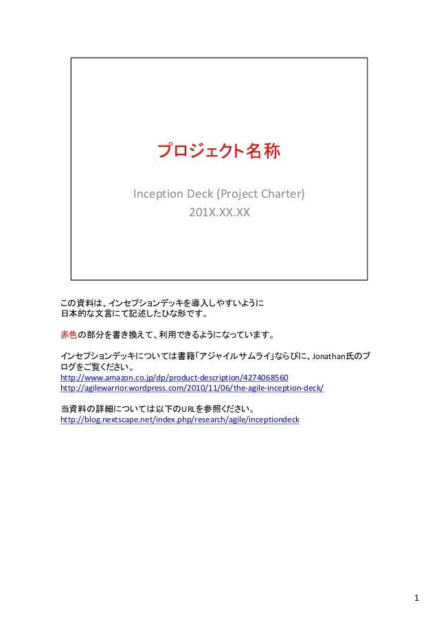 プロジェクト名称 Inception Deck (Project Charter) 201X.XX.XX この資料は、インセプションデッキを導入しやすいように 日本的な文言にて記述したひな形です。 赤色の部分を書き換えて、利用できるようになって...