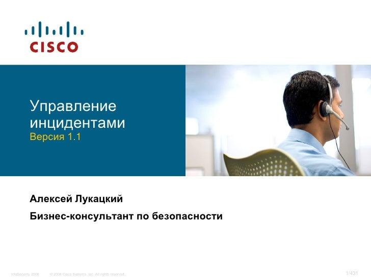 Управление            инцидентами            Версия 1.1                Алексей Лукацкий            Бизнес-консультант по б...