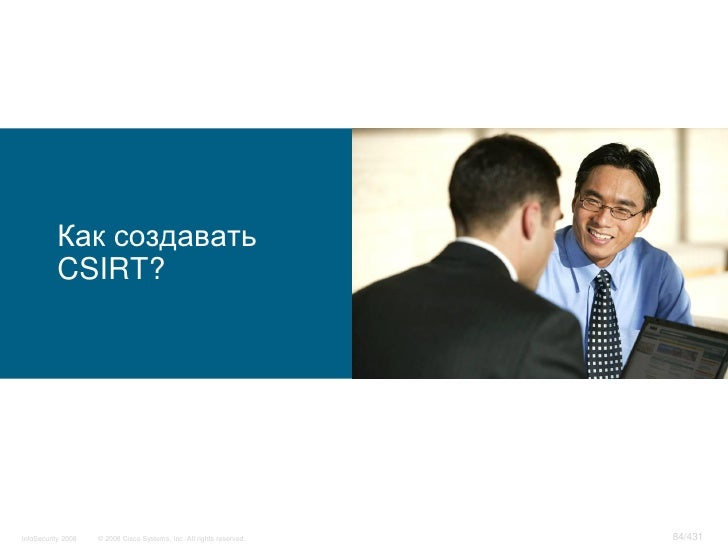 Как создавать            CSIRT?     InfoSecurity 2008   © 2008 Cisco Systems, Inc. All rights reserved.   84/431