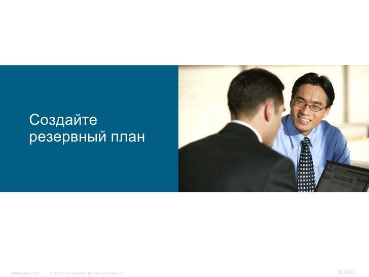 Создайте            резервный план     InfoSecurity 2008   © 2008 Cisco Systems, Inc. All rights reserved.   242/431