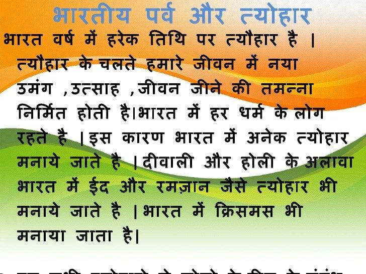 hindi essay writing topics हम आपके बच्चों और कक्षा 1, 2, 3, 4, 5, 6, 7, 8, 9, 10, 11 और 12 के  विद्यार्थियों के लिए विभिन्न प्रकार के निबंध उपलब्ध करा  रहे हैं|.