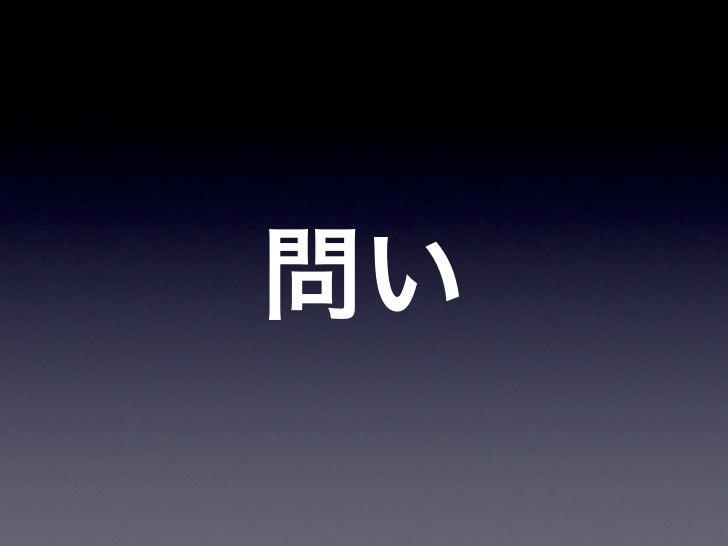 読書会新宿支部からの挑戦! Slide 2