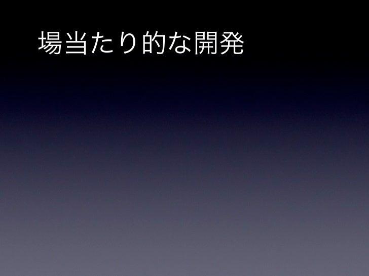 読書会新宿支部からの挑戦! Slide 3