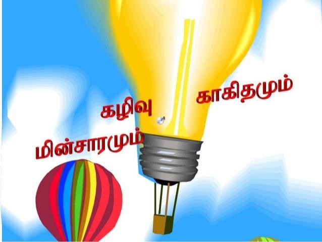 IND-ENG-6589-2013