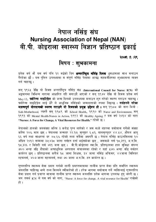 g]kfn gl;{Ë ;+3g]kfn gl;{Ë ;+3g]kfn gl;{Ë ;+3g]kfn gl;{Ë ;+3 Nursing Association of Nepal (NAN) jL=kL= sf]O/fnf :jf:Yo lj1...