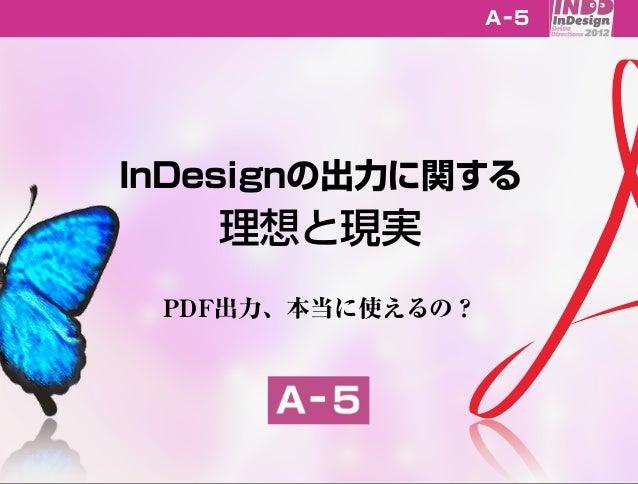 Aー5InDesignの出力に関する   理想と現実 PDF出力、本当に使えるの?