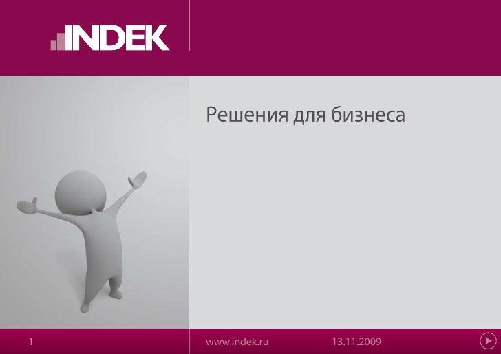 05.11.2009<br />www.indek.ru<br />1<br />Решения для бизнеса<br />