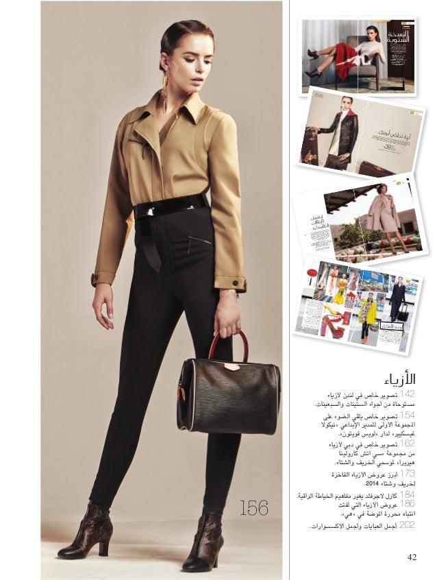 59a2ceaf5f0f9 مجلة هي - العدد 247 - أكتوبر 2014