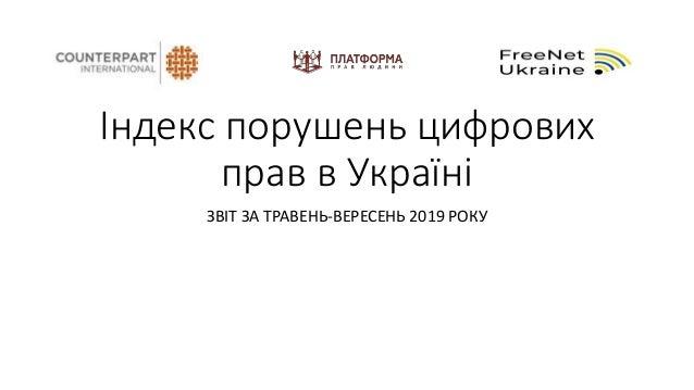 Індекс порушень цифрових прав в Україні ЗВІТ ЗА ТРАВЕНЬ-ВЕРЕСЕНЬ 2019 РОКУ