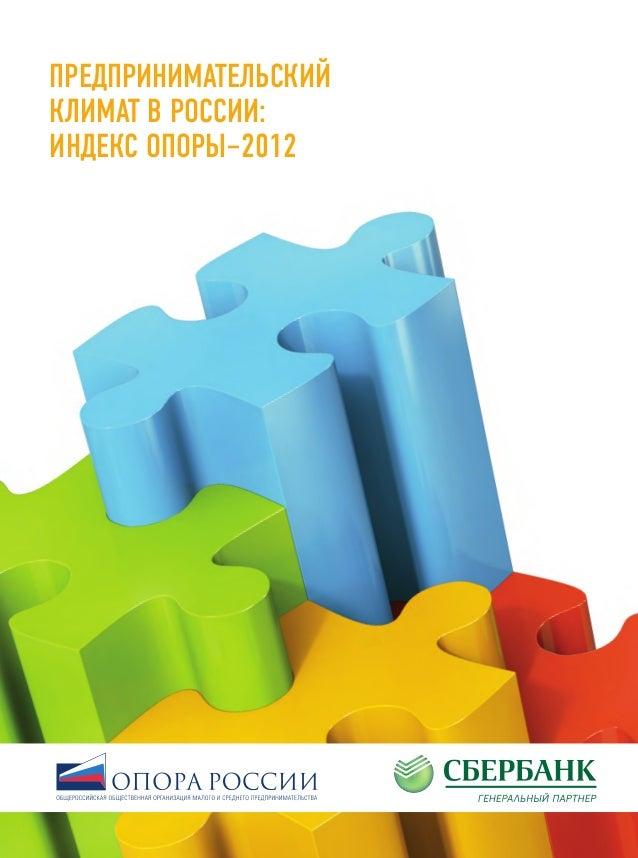 Предпринимательский климат в России: Индекс опоры–2012 109012, г. Москва, Новая площадь, дом 8, стр. 2 Тел: +7 (495) 660-2...