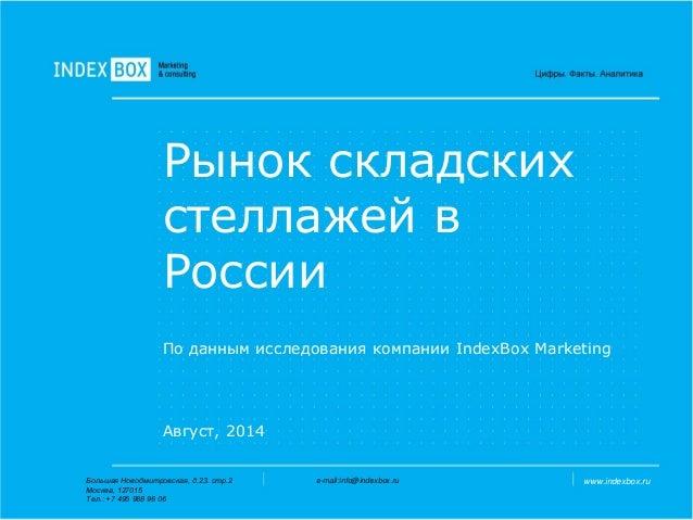 e-mail:info@indexbox.ruБольшая Новодмитровская, д.23. стр.2 Москва, 127015 Тел.: +7 495 988 96 06 www.indexbox.ru Рынок ск...