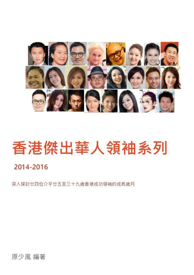 香港傑出華人領袖系列 2014-2016 深入探討廿四位介乎廿五至三十九歳香港成功領袖的成長歳月 原少風 編著