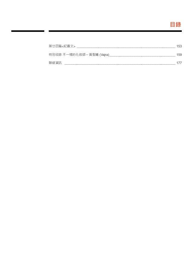 香港傑出華人領袖系列 2014 - 2016 Slide 3